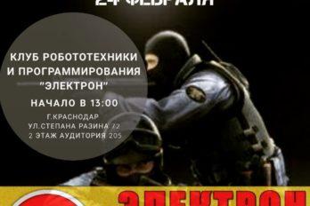 Открытый турнир по Counter-Strike