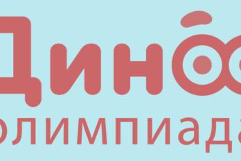 Результаты онлайн-олимпиады для младших школьников «Дино»