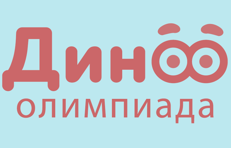 """Результаты онлайн-олимпиады для младших школьников """"Дино"""""""