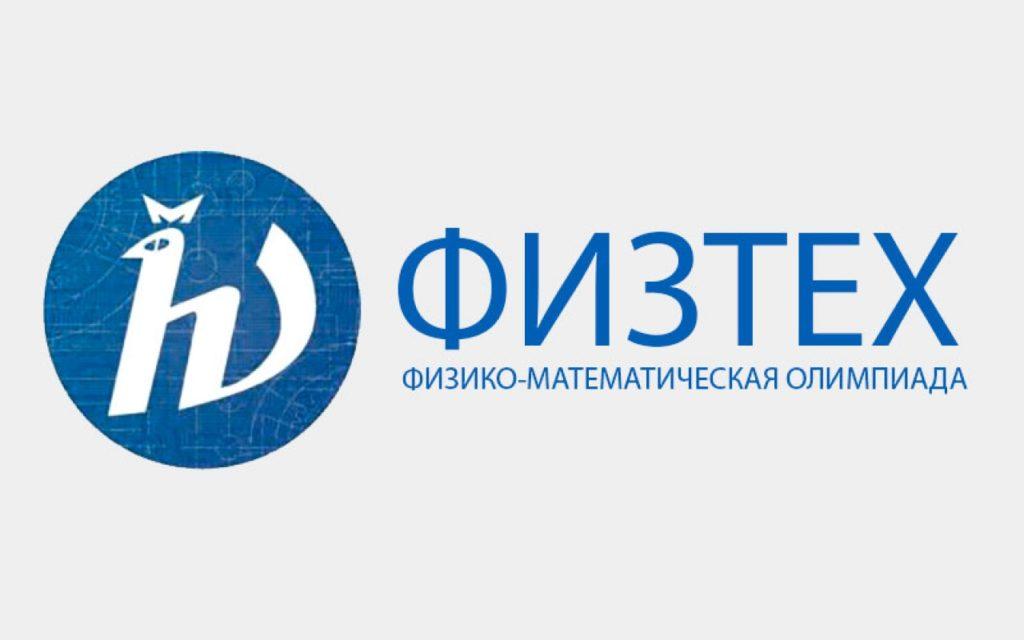"""Результаты онлайн-этапа олимпиады """"Физтех"""" по математике"""