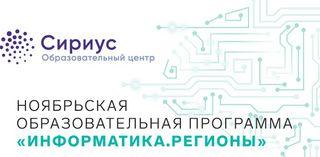 Открыта регистрация на программу «Информатика.Регионы» ОЦ «Сириус»