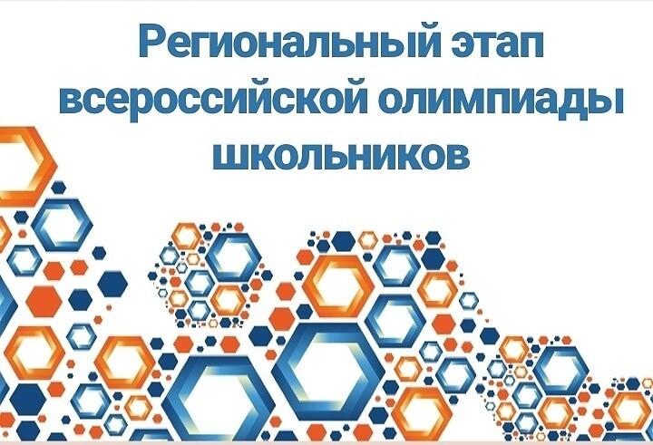 Региональный этап ВсОШ по информатике