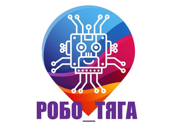 Итоги творческого конкурса РОБОтяга 2020
