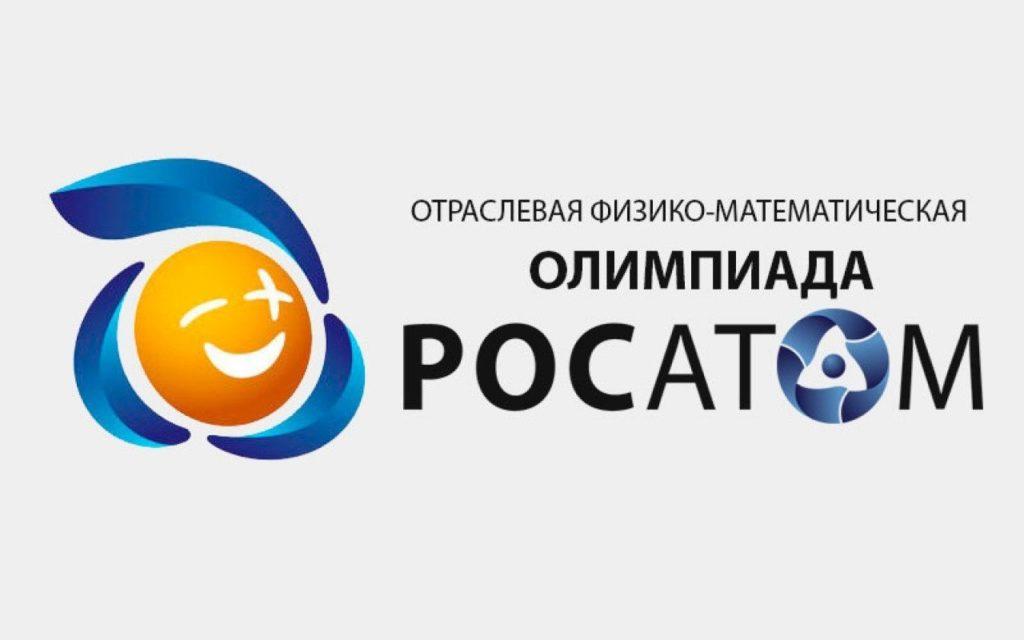 """Итоги отборочного этапа олимпиады """"Росатом"""" по математике"""