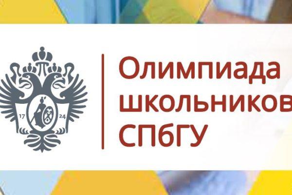 Итоги отборочного этапа олимпиады СПбГУ